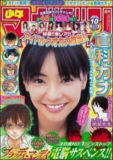 """2006年""""新生""""『ミスマガジン』グランプリの倉科カナ"""