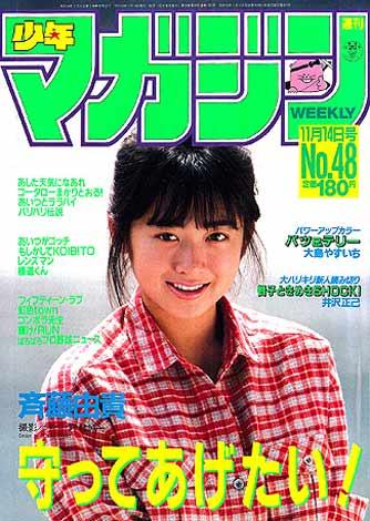 1984年『第3回ミスマガジン』グランプリの斉藤由貴