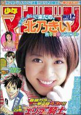 """2005年""""新生""""『ミスマガジン』グランプリの北乃きい"""