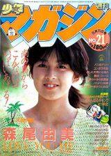 1983年『第2回ミスマガジン』グランプリ(マガジンメイト)の森尾由美