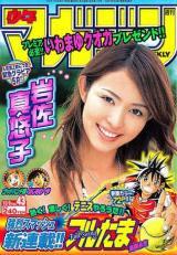 """2003年""""新生""""『ミスマガジン』グランプリの岩佐真悠子"""