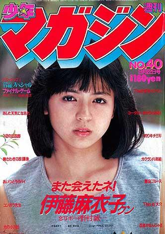 1982年『第1回ミスマガジン』グランプリの伊藤麻衣子(いとうまい子)