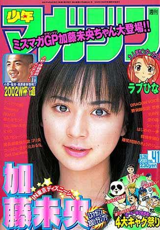 """2001年""""新生""""『ミスマガジン』グランプリの加藤未央"""