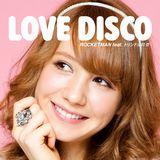 配信限定シングル「LOVE DISCO」(7月20日発売)