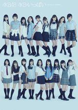 AKB48が自身初の2週連続DVD総合首位を獲得した『AKBがいっぱい〜』