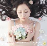 デビューシングル「ありがとう〜私を包むすべてに〜」ジャケット