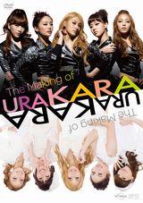 KARA主演ドラマの裏側を収録した『メイキング・オブ URAKARA』