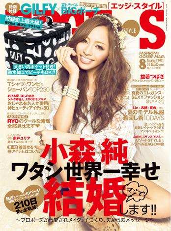 サムネイル 7日発売の女性ファッション誌『エッジ・スタイル 8月号』(双葉社)