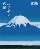 嵐による『ニッポンの嵐ポケット版』 (M.Co.)