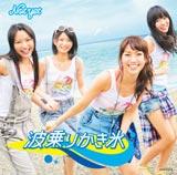 7月6日に発売した最新シングル「波乗りかき氷」(通常盤 Type-A)