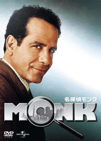『名探偵モンク』シーズン1のDVD‐BOX(税込7,140円)はジェネオン・ユニバーサル・エンターテイメントより発売、レンタル同時開始。シーズン2は8月3日、シーズン3は9月2日の予定。 (C)2000 USA Cable Entertainment, LLC. All Rights Reserved.(C)2002 Universal Network Television LLC. All Rights Reserved.