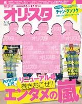 7月8日発売号よりリニューアルする、ウィークリーエンタメマガジン『オリ★スタ』