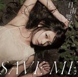 地道な音楽活動をしてきた日南響子が初映画初主演作の主題歌で歌手デビュー
