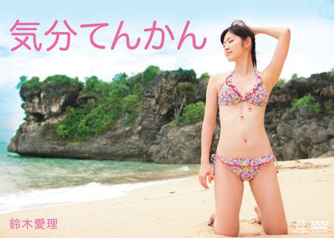 ℃-uteの鈴木愛理のイメージDVD『鈴木愛理 気分てんかん』(7月13日発売)