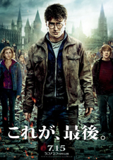 世界中で大ヒット『ハリー・ポッターと死の秘宝 PART2 』  (C) 2011 Warner Bros. Ent. Harry Potter Publishing Rights (C) J.K.R. Harry Potter characters, names and related indicia are trademarks of and (C) Warner Bros. Ent. All Rights Reserved.