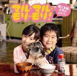 累積売上20万枚突破!ロングヒット中の「マル・マル・モリ・モリ」(5月25日発売)