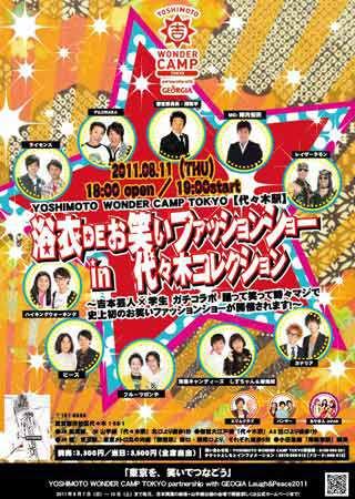 サムネイル 同ファッションショーは『YOSHIMOTO WONDER CAMP TOKYO』内で行われる