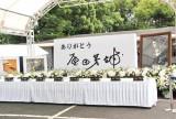原田芳雄さんの告別式、一般者用の祭壇には「ありがとう」の文字が (C)ORICON DD inc.