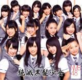 女性歌手史上最高のデビューを飾ったNMB48の1stシングル「絶滅黒髪少女」(20日発売)