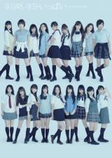 AKB48のDVD『AKBがいっぱい 〜ザ・ベスト・ミュージックビデオ〜』(6月24日発売)