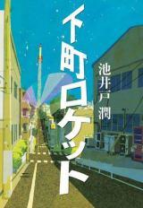 直木賞受賞効果で売上を伸ばした、池井戸潤氏『下町ロケット』(小学館)