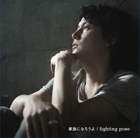 本日初公開された、福山雅治の27thシングル「家族になろうよ/fighting pose」ジャケット写真