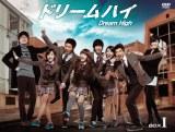 『ドリームハイ』DVD BOX2 Licensed by KBS Media Ltd. (C) 2011 KBS. All rights reserved.