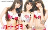 3人(左から、小嶋陽菜、大島優子、河西智美)が『ハートブラ』を着けて笑顔を見せる『PJ』広告