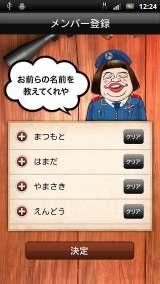 アンドロイド版アプリ『チキチキ罰ゲームルーレット大会』