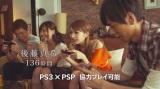 『モンスターハンターポータブル 3rd HD Ver.』CMで次課長・井上と共演する後藤真希