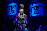 舞台『レッドクリフ -愛-』 魏の君主・曹操孟徳役の竹中直人