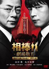DVD『相棒−劇場版II− 警視庁占拠! 特命係の一番長い夜<通常版>』
