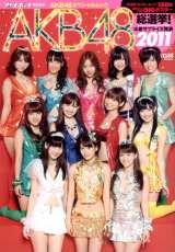 (撮影)今村敏彦 『AKB48総選挙! 水着サプライズ発表 2011』(集英社)