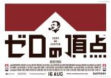 サントリー缶コーヒー『ボス ゼロの頂点 -カロリーゼロ-』のグラフィック広告