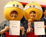 『有田みかん大使』就任式に出席したハリセンボン (C)ORICON DD inc.