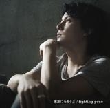両A面シングル「家族になろうよ/fighting pose」(31日発売)