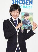 男子ブレザー姿で雑誌発売記念イベントに出席した川口春奈