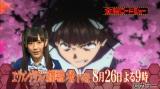 金曜ロードショー『ヱヴァンゲリヲン新劇場版:破 TV版』(日本テレビ系)のCMスポットで、応援隊長を務めるAKB48・渡辺麻友