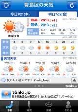『tenki.jp』(iPhone/日本気象協会/無料)