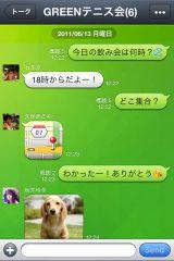 『LINE』(iPhone・Android/NAVAR Japan/無料)