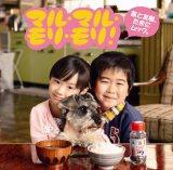 「マル・マル・モリ・モリ!」(5月25日発売)が12週連続TOP10入りのロングヒット中