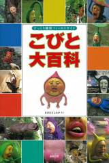『こびと大百科 〜びっくり観察フィールドガイド〜』(なばたとしたか/長崎出版)