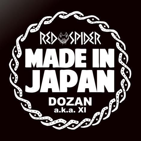コラボレーション曲「Made in Japan」ジャケット写真