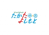 『ジャパネットたかたよしもと〜超強力タッグ・おもしろお得通販スペシャル!!(仮)〜』番組ロゴ