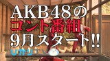 【TVCM画像】AKB48、初の「本格コント番組」挑戦で新境地を切り開く!(ひかりTV)