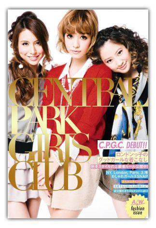 サムネイル フリーマガジン『C.P.G.C. MAGAZINE』で表紙を飾る(左から)May J.、木下ココ、河北麻友子