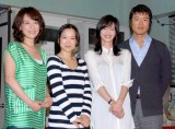 NHKの連続ドラマ『ビターシュガー』の記者会見に出席した(左から)鈴木砂羽、和久井映見、りょう、豊原功補 (C)ORICON DD inc.