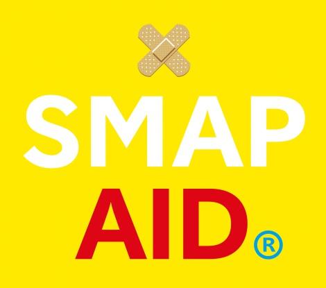 東日本大震災復興支援盤『SMAP AID』しあわせのYELLOW-AID(8月17日発売)