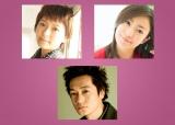 新ドラマ『蜜の味〜A Taste Of Honey〜』に出演する(左から時計回りで)榮倉奈々、菅野美穂、ARATA