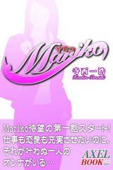 初の電子書籍用書き下ろし連載小説『Mariko〜マリコ〜』の配信がスタート